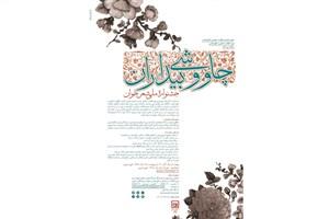 فراخوان دوم جشنواره ملی شعر جوان منتشر شد