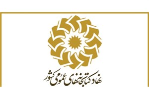 نشست «عصر روح الله» برگزار میشود