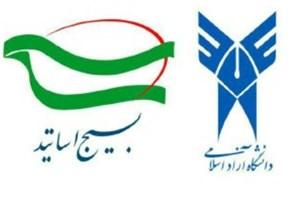 دفتر بسیج اساتید دانشگاه آزاد اسلامی روز معلم را تبریک گفت