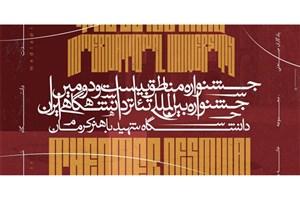 جشنواره مناطق تئاتر دانشگاهی به ایستگاه پایانی رسید