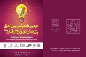 Shahid Beheshti University Holds 2nd Int'l Innovation & Technology Conference