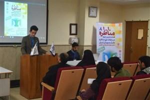 هشتمین دوره مسابقات ملی مناظره دانشجویان ایران