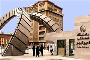 اردوی مطالعاتی دانشآموزان در دانشگاه امیرکبیر برگزار میشود