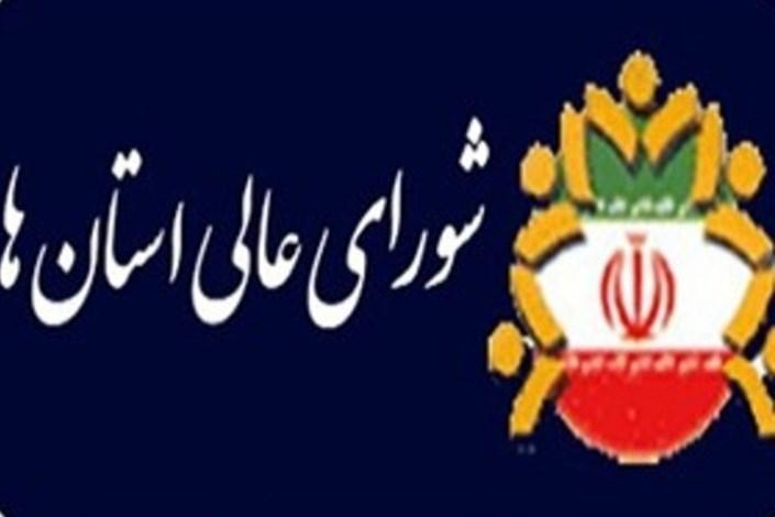 شورای عالی استان ها