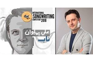 یک ایرانی بین ۱۹ هزار آهنگساز دنیا فینالیست شد