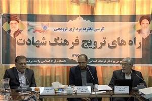 نخستین کرسی نظریه پردازی ترویجی در دانشگاه آزاد اسلامی بردسیر برگزار شد