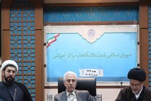 بررسی ابعاد بیانیه گام دوم انقلاب در شورای اسلامی شدن دانشگاهها