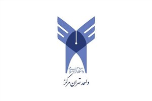 بسیج دانشجویی واحد تهران مرکزی، مشکلات صنفی دانشجویان و استادان را پیگیری می کند