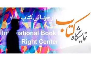 برگزاری روز مقاومت در نمایشگاه کتاب تهران