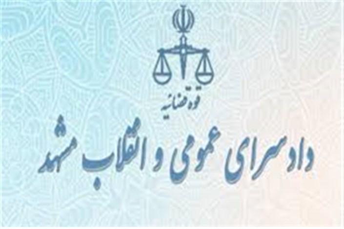 دادسرای عمومی و انقلاب مشهد