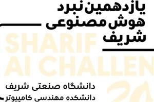 یازدهمین دوره مسابقات « نبرد هوش مصنوعی شریف» برگزارشد