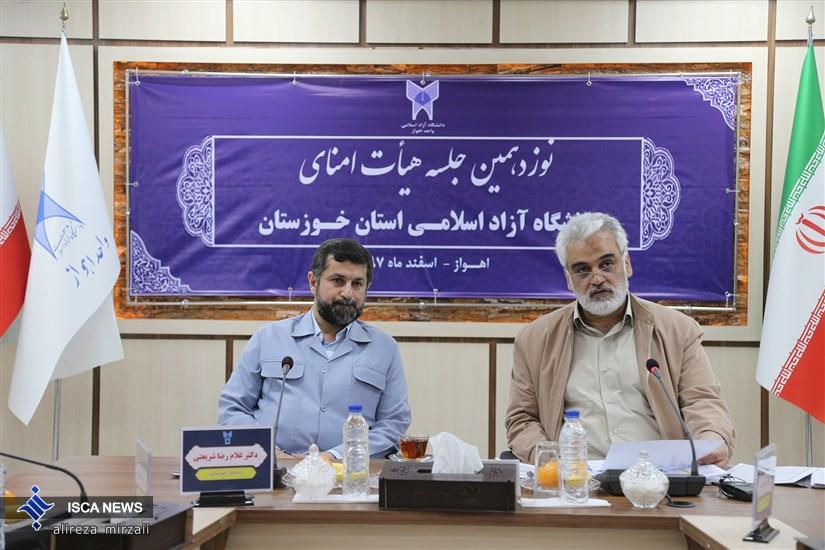 نوزدهمین جلسه هیات امنای استان خوزستان
