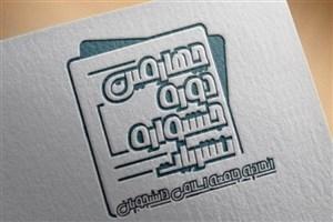چهارمین دوره جشنواره نشریات اتحادیه جامعه اسلامی دانشجویان برگزار می شود
