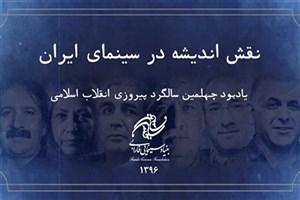 مرور سینمای ایران در سالهای پس از انقلاب در بوسنی و هرزگوین
