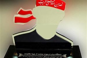 دانشگاه آزاد نهاد برتر اردبیل در حمایت از جبهه مقاومت