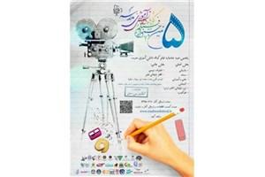 فراخوان پنجمین دوره «جشنواره فیلم کوتاه دانشآموزی مدرسه»