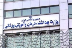 دستورالعمل ستاد نوروزی دانشگاههای علوم پزشکی ابلاغ شد