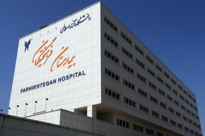 بیمارستانهای دانشگاه آزاد اسلامی در ایام نوروز در خدمت هموطنان است