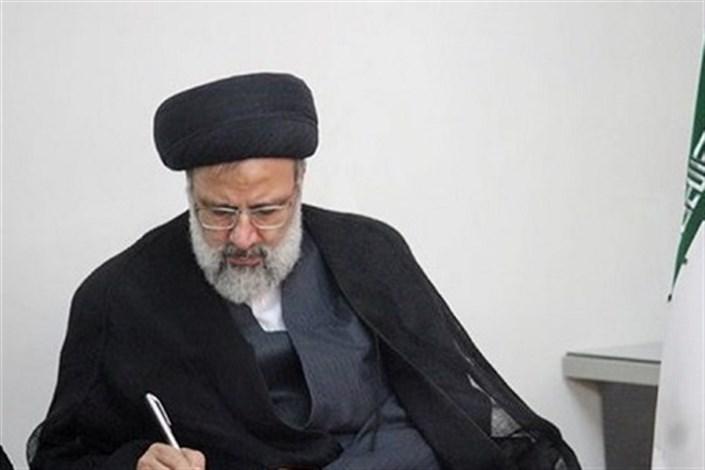 دکتر اراهیم رئیسی