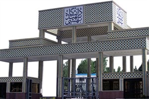 آغاز ثبت نام دکتری بدون آزمون دانشگاه شهید بهشتی