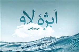انتشار مجموعه داستان «ابژه لاو»/خالق «یوما» کوتاه نویس شد