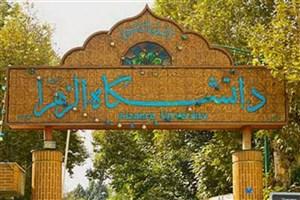 شرایط واگذاری و اسکان خوابگاه دانشگاه الزهرا(س) اعلام شد