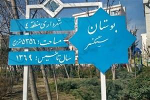 شهرداری منطقه ۴ تهران نام شهید را از یک بوستان حذف کرد
