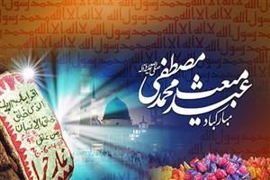 ویژه برنامه بعثت دلها در ۵ نقطه شهر تهران