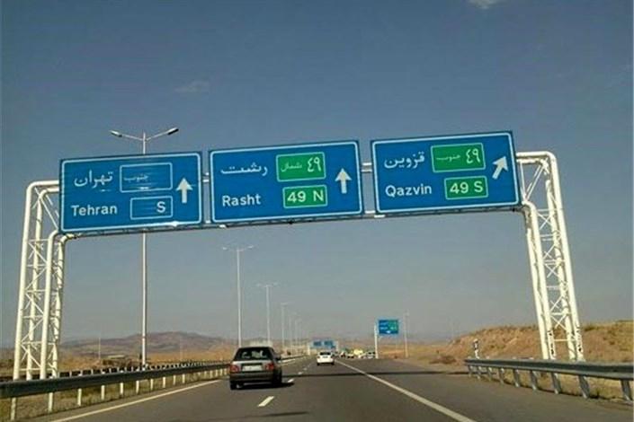 مسیر جنوب به شمال محور قزوین-رشت مسدود شد