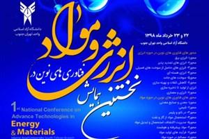 همایش ملی «فناوریهای نوین در انرژی و مواد» خردادماه ۹۸ برگزار خواهد شد