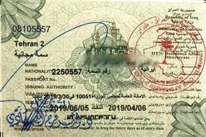 تصویر نخستین ویزای «مجانی» عراق