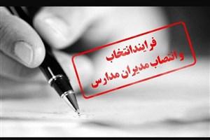 فعال شدن سامانه انتخاب و انتصاب مدیران مدارس