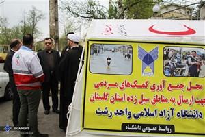 مشارکت واحدهای دانشگاه آزاد استان گیلان در کمک رسانی به سیل زدگان کشور
