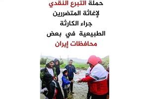 جمع آوری کمکهای مردمی در لبنان برای سیلزدگان ایران