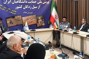 گسترش سیل نتیجه بی مهری قوای سه گانه به مسأله آب و خاک کشور بود/ دانشگاهیان ایران با سلایق مختلف سیاسی در کنار مردم
