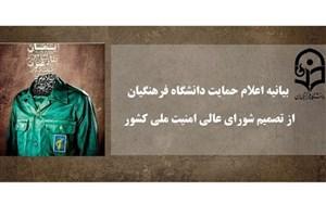 بیانیه اعلام حمایت دانشگاه فرهنگیان از تصمیم شورای عالی امنیت ملی کشور