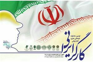 فراخوان نهمین جشنواره فرهنگی هنری کارگر ایرانی
