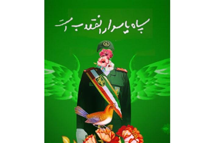 پوستر سپاه پاسدار انقلاب است
