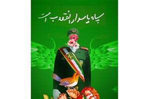 """بیانیه دانشگاه آزاد اسلامی گیلان با عنوان """"پاسدار انقلاب میمانیم"""" صادر شد"""