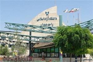 اختصاص یک روز از حقوق دانشگاهیان دانشگاه آزاد همدان به سیلزدگان