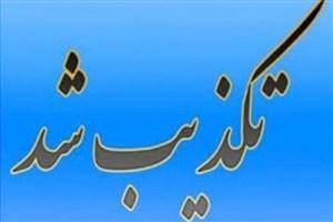 تکذیب خبر مصرف مواد مخدر توسط دانشجویان دانشگاه آزاد اسلامی واحد شیراز