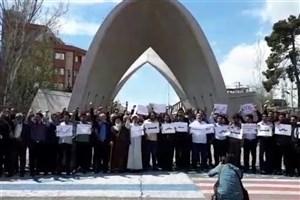 تجمع اعتراضی دانشجویان انقلابی دانشگاه علم وصنعت در واکنش به اقدام خصمانه ایالات متحده آمریکا