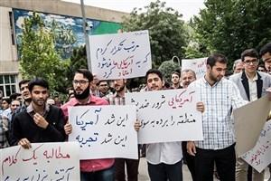 تجمع اعتراضی دانشجویان انقلابی دانشگاه امیرکبیر در واکنش به اقدام خصمانه ایالات متحده آمریکا