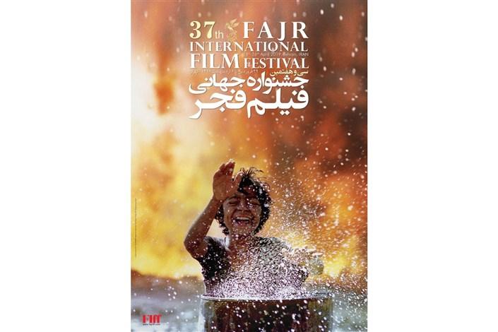 پوستر سیوهفتمین جشنواره جهانی فیلم فجر