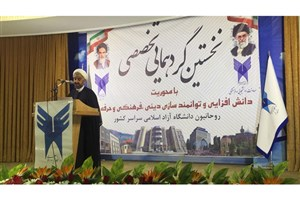 گردهمایی تخصصی روحانیون دانشگاه آزاد اسلامی آغاز به کار کرد