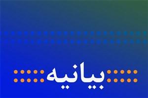 بیانیهی کارکنان، استادان و دانشجویان واحد اردبیل درمحکومیت اقدام اخیر آمریکا