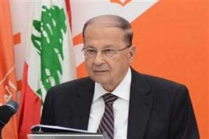 رئیس جمهور لبنان تصمیم آمریکا را محکوم کرد