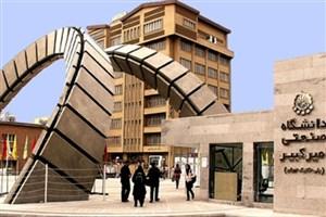 طرح اشتغال پذیری دانشجویان  در دانشگاه صنعتی امیرکبیر برگزار می شود