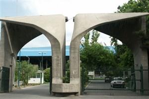 همایش ملی یافتههای کاربردی علوم ورزشی در دانشگاه تهران برگزار می شود