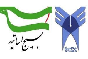 حمایت مطلق اساتید بسیجی دانشگاه آزاد از سپاه پاسداران انقلاب اسلامی